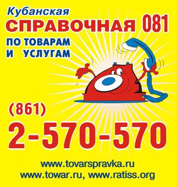 Логотип 081
